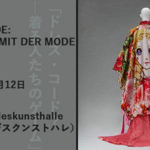 【ボン】大規模展「ドレス・コード?―着る人たちのゲーム」 DRESS CODE: DAS SPIEL MIT DER MODE