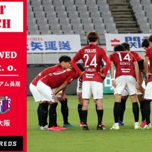 2020YBCルヴァンカップ グループステージ 第2節 (A)vsセレッソ大阪