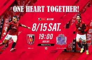 2020明治安田生命J1リーグ 第10節 (H) vs サンフレッチェ広島