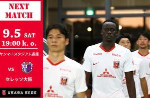 2020明治安田生命J1リーグ 第14節 (A)vs セレッソ大阪