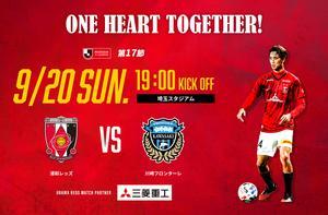 2020明治安田生命J1リーグ 第17節(H) vs 川崎フロンターレ