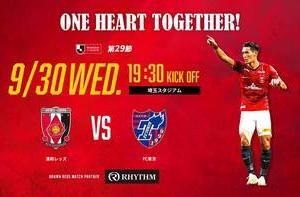 2020明治安田生命J1リーグ 第29節(H) vs FC東京