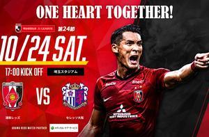 2020明治安田生命J1リーグ 第24節 (H)vs セレッソ大阪
