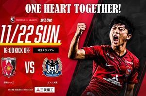2020明治安田生命J1リーグ 第28節 (H)vs ガンバ大阪