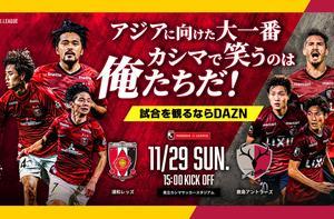 2020明治安田生命J1リーグ 第30節 (A)vs 鹿島アントラーズ