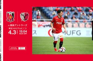 2021明治安田生命J1リーグ 第7節(H) vs 鹿島アントラーズ