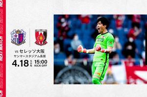 2021明治安田生命J1リーグ 第10節 (A)vs セレッソ大阪