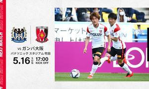 2021明治安田生命J1リーグ 第14節(A) vs ガンバ大阪