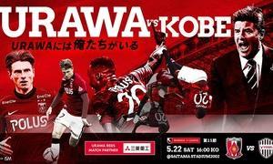 2021明治安田生命J1リーグ 第15節 (H)vs ヴィッセル神戸