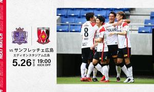 2021明治安田生命J1リーグ 第16節(A) vs サンフレッチェ広島