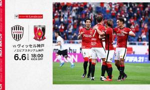 2021 JリーグYBCルヴァンカップ PO 第1戦(A) vs ヴィッセル神戸