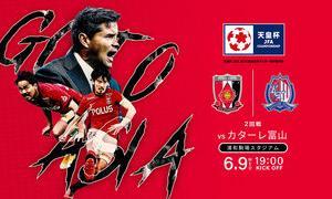 天皇杯 JFA 第101回全日本サッカー選手権大会 2回戦 vsカターレ富山