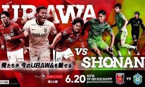 2021明治安田生命J1リーグ 第18節 (H)vs 湘南ベルマーレ