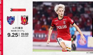 2021明治安田生命J1リーグ 第30節 (A) vs FC東京
