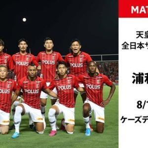 天皇杯 JFA 第99回全日本サッカー選手権大会 3回戦 vs 水戸ホーリーホック(A)