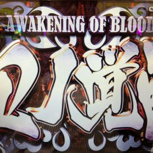 【黒神】血ノ覚醒発生でブラックゴッドバトルの勝利ストック抽選+80%継続確定!あとはブラックゴッドインパクト引くだけだ!