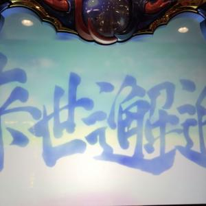 【バジリスク絆2】朝一から初実戦!2回目のBTでエンディング「来世邂逅」!もしかして意外と簡単!?