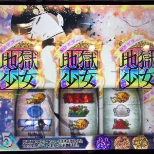 【地獄少女3】CZでレインボーロゴ揃い!期待値約1,000枚のつぐみフリーズの破壊力はいかに!?