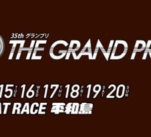 【すろぷら番外編】時には気分を変えてボートレース(SG第35回グランプリ)やってみた!