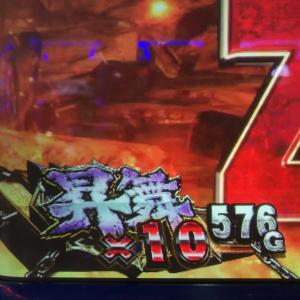 【北斗天昇】中段チェリー鬼引きで昇舞魂10個に到達!これって何か特典あるの?