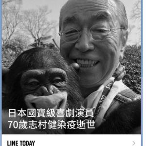 志村けんさんの訃報。