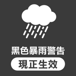 黒色暴雨警告が出たのでステイホーム!