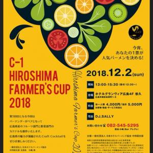 C-1 Hiroshima Farmer's Cup 2018