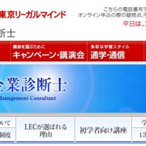LEC 中小企業診断士講座の口コミ・評判、レビュー(評価)
