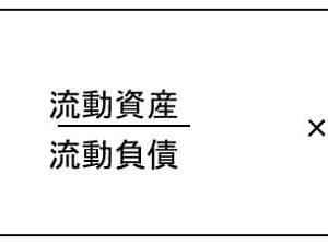 安全性分析(流動性分析) ~財務・会計:経営分析(経営比率分析)