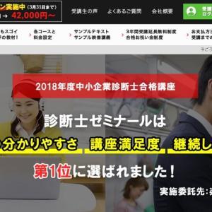 診断士ゼミナール(レボ)の勉強法 | 女子受験生の合格体験記!