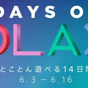 【期間限定】Days of Playが2020年6月3日に開始!PSVR・PS4がセールでお得!また人気ゲームDEATH STRANDING・Predatorもセール対象!