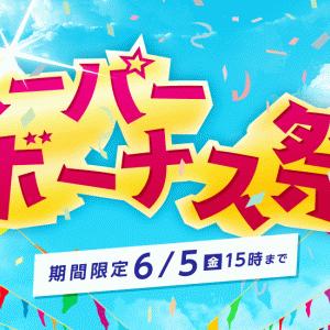 【プレゼント付き】Frontierがスーパーボーナス祭を開催!Ryzen 5+GTX 1660 SUPERが8万円台!期間は6月5日まで