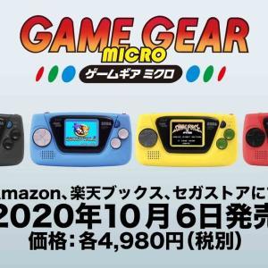 セガ設立60周年、ゲームギアミクロ10月6日に発売決定!4色カラバリ各4980円!セガストアやAmazonで予約開始