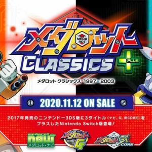 【スイッチ】メダロット クラシックス プラスが11月12日に発売決定!カブトVer.とクワガタVer.、それぞれ8タイトルが収録!