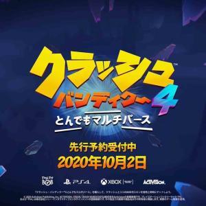 【PS4/XB1】クラッシュ・バンディクー最新作『クラッシュ・バンディクー4 とんでもマルチバース』が10月2日に発売決定!