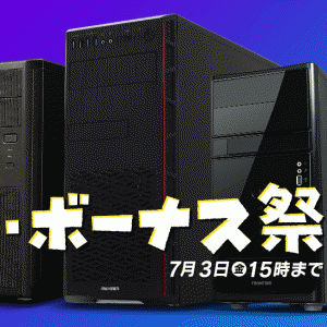 【コスパ最強】Frontierがシン・ボーナス祭 極セールを開催!Ryzen 7+RTX2070 SUPER搭載GAシリーズが16万円台!期間は7月3日まで