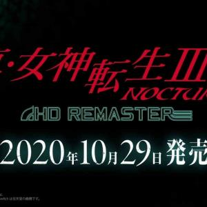 【ニンテンドーダイレクトmini 2020】真・女神転生III NOCTURNE HD REMASTERが10月29日に発売決定!