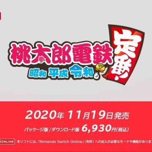 【ニンテンドーダイレクトmini 2020】桃太郎電鉄 ~昭和 平成 令和も定番!が11月19日に発売!