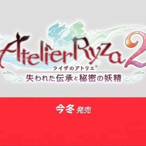 【ニンテンドーダイレクトmini 2020】ライザのアトリエ2 ~失われた伝承と秘密の妖精~が今冬発売決定!