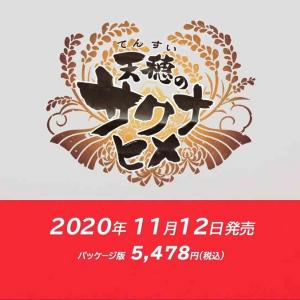 【ニンテンドーダイレクトmini 2020】天穂のサクナヒメが11月12日に発売決定!