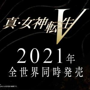 【ニンテンドーダイレクトmini 2020】真・女神転生Ⅴが2021年に発売決定!