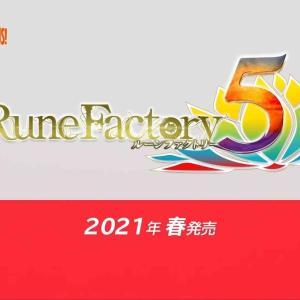 【スイッチ】ルーンファクトリー5が2021年春に発売!仲間と連携技の新システム追加!【Nintendo Direct Mini】