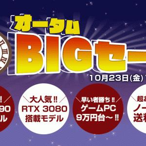 【台数限定】FrontierがオータムBIGセールを開催!RTX 3080/3090搭載ゲーミングPCが超絶コスパ!期間は10月23日まで