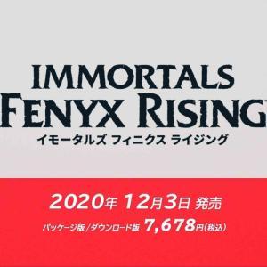 【Nintendo Direct mini】イモータルズ フィニクス ライジングが2020年12月3日に発売決定!三種の神器を使いこなせ【ニンダイ】