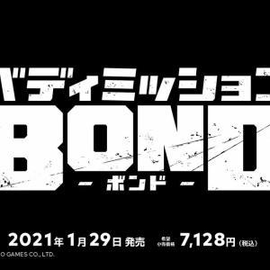 【Nintendo Direct mini】完全新作アドベンチャー、バディミッション BONDが021年1月29日に発売決定!【ニンダイ】