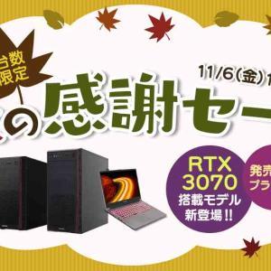 【大特価】Frontierが秋の感謝セールを開催!Core i7 × ASUS製 RTX 3080が20万円台!期間は11月6日まで