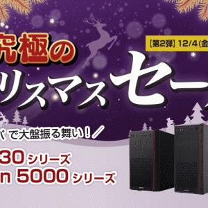 【神コスパ】Frontierが究極のクリスマスセール第2弾を開催!Radeon RX 6000シリーズ搭載PCが20万円台!期間は12月4日まで