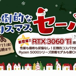 【販売解禁】Frontierが究極のクリスマスセール第2弾を開催!RTX 3060 Ti搭載モデルPCが17万円台!期間は12月11日まで