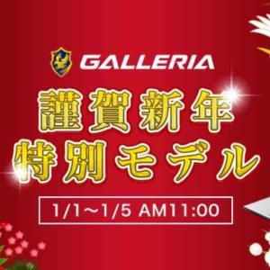 【2021年版】おすすめ福袋&新春初売り〜ゲーミングPC編