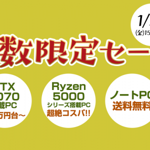 【驚愕コスパ】Frontierが台数限定セールを開催!第10世代Core i9/i7搭載PCが15万円台!期間は1月22日まで